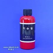 카슈칠(빨강색) 100ml