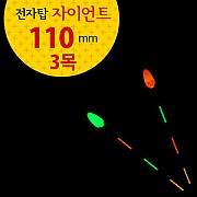 전자탑 플러스 자이언트 110mm (3목)