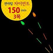 전자탑 플러스 자이언트 150mm (3목)