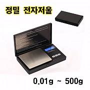 프리미엄 전자저울 | 0.01g - 500g 까지 측정